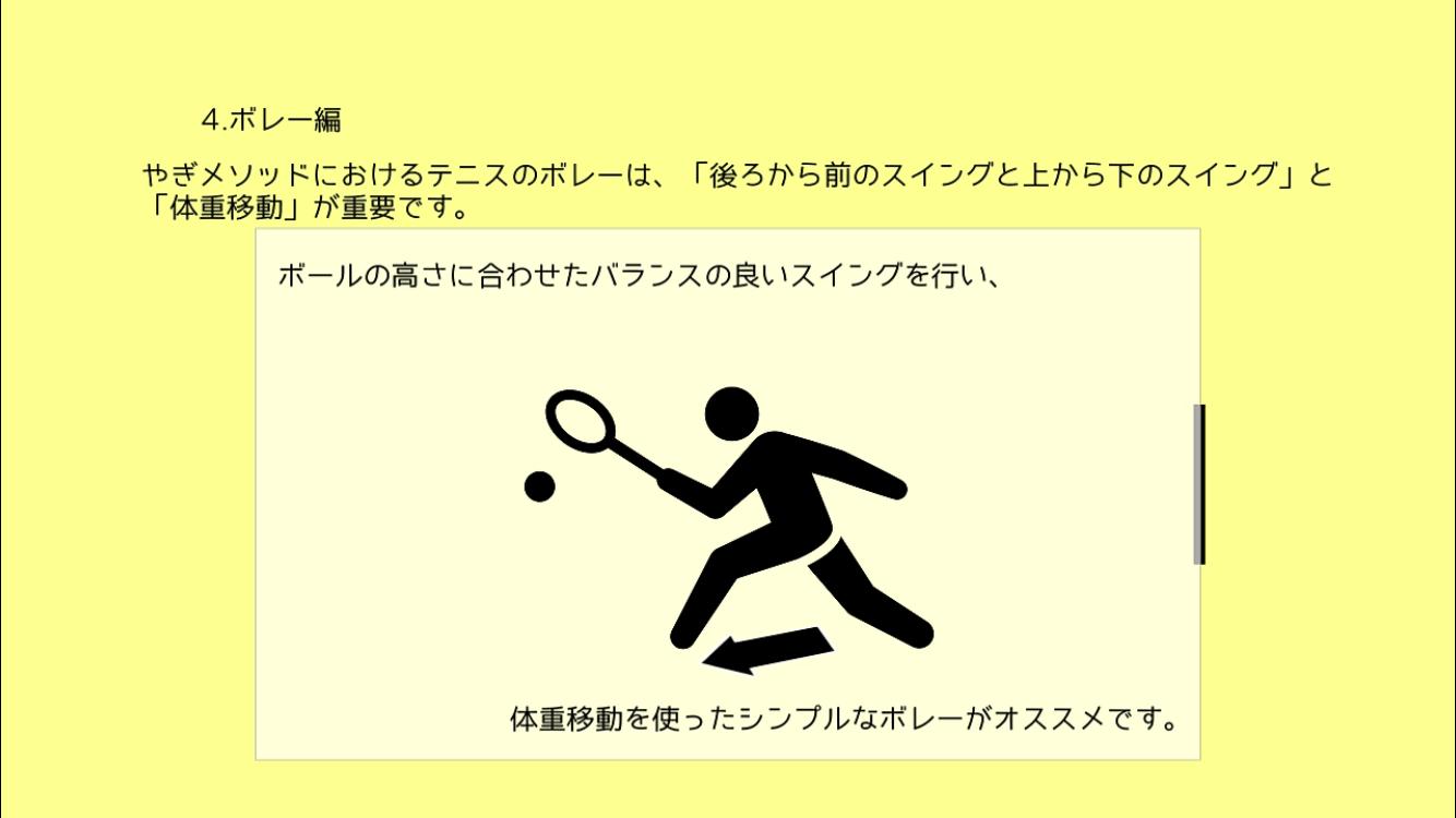 テニス初心者に重要な基本はボレーです。