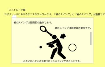 テニス初心者に重要なストロークの基本は横のスイングです。