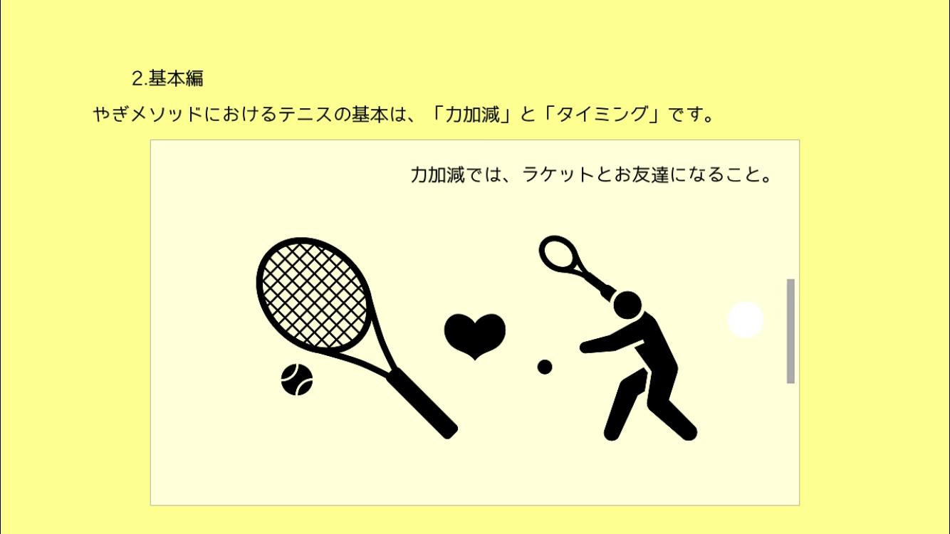 テニス初心者に重要な基本は力加減とタイミングです。