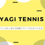 テニス初心者が2時間でラリーが続くようになる練習メニュー【PDF有】