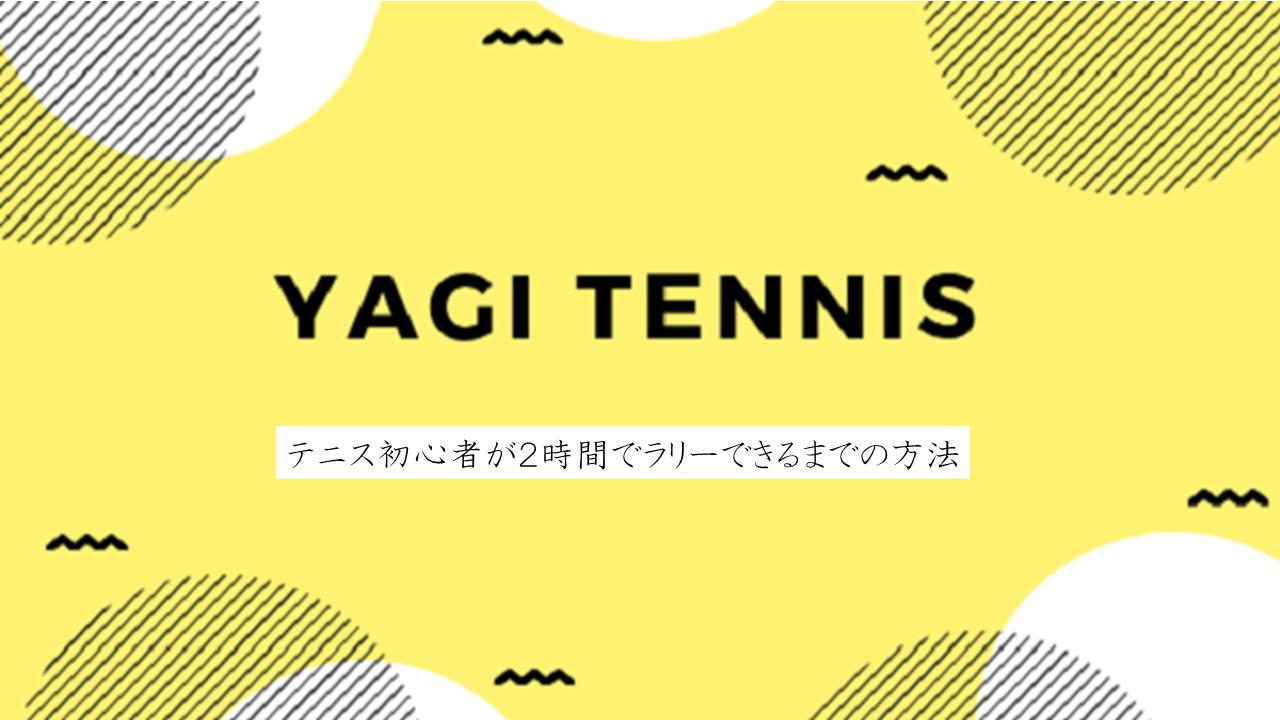 テニス初心者が2時間でラリーができるようになるメニュー