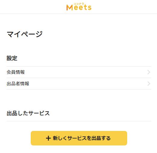 ココナラミーツのマイページ画面