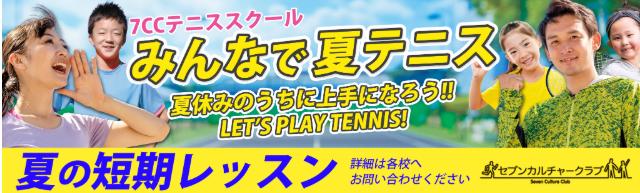レックテニススクールさん