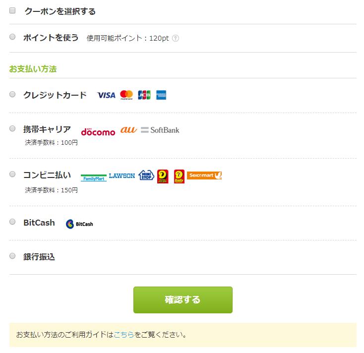 ココナラの購入画面